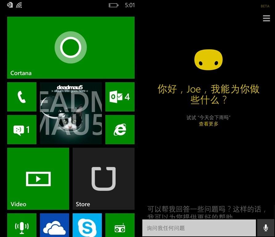 كورتانا ويندوز فون 8.1