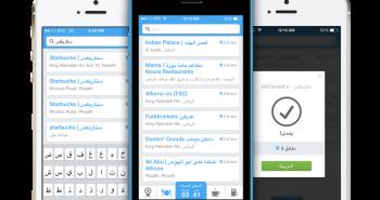 تطبيق يمدي لمعرفة إمكانية الوصول للأماكن قبل الإغلاق للصلاة في السعودية