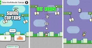 لعبة Swing Copters متوفرة للتحميل الآن على أندرويد و iOS