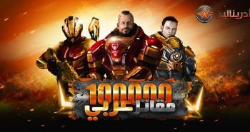 مئة ألف عربي يقاتلون بلهجات فصحى و محلية  في لعبة أدرينالين