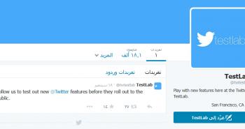 تويتر تُطْلِقُ حساب TestLab
