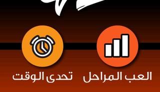 وصّل .. لعبة ذكاء عربية مقتبسة من Flow