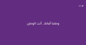 STC تشارك أبناء الوطن فرحتهم باليوم الوطني