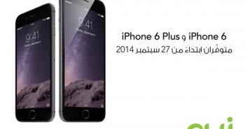 بدء الحجز المسبق على آيفون 6 و 6 بلس في زين السعودية