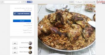 سفرتي .. انستغرام الطبخ العربي