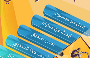 هرم المعرفة .. لعبة مسابقات عربية للأجهزة الذكية