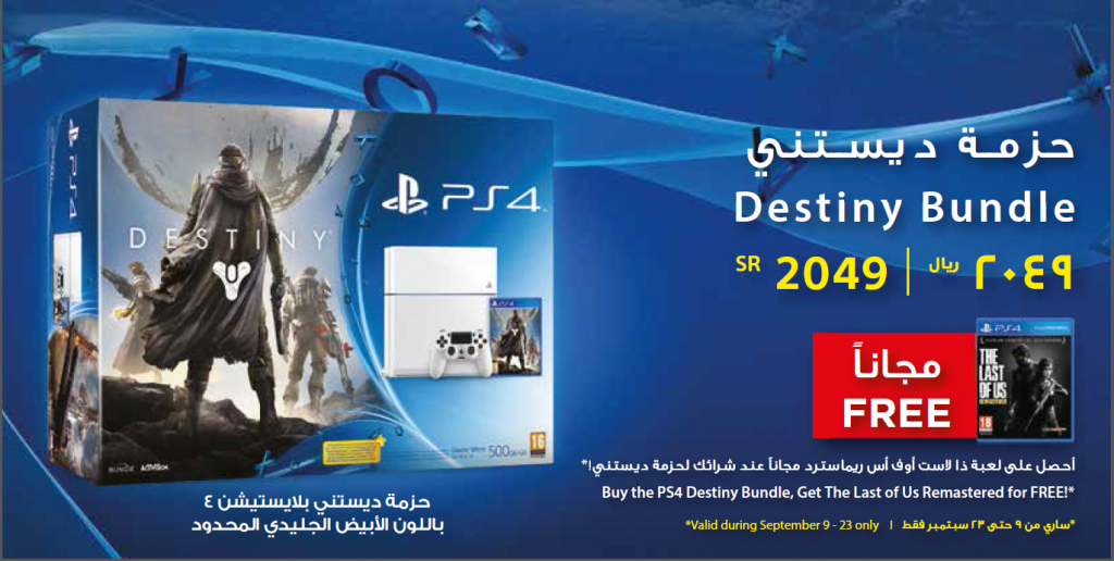 Destiny Offer