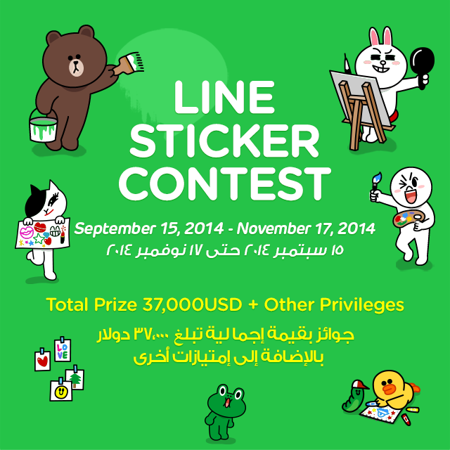 LINE sticker contest_img
