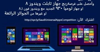 اربح جوائز قيمة مع مسابقة مايكروسوفت للتطوير تطبيقات ويندوز الموحدة