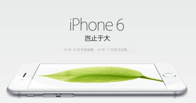 آيفون 6 في الصين