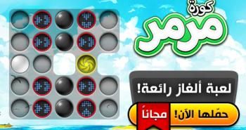 كورة مرمر لعبة ألغاز وتحدي عربية