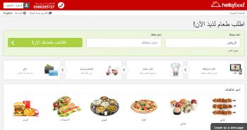 موبايلي فنشرز تستثمر في خدمة (هلوفود) الإلكترونية لطلب وجبات المطاعم