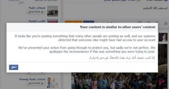 فيسبوك : إيقاف عبارة الاستغفار لأسباب تقنية
