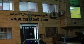 ياهوو تغلق مكتبها في الأردن نهاية العام