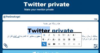 Private Tweets .. أرسل رسالة طويلة مع مرفقات عبر تويتر