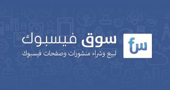 سوق فيس بوك يوفر لك الربح وتحقيق الدخل من صفحات فيس بوك