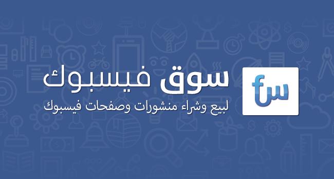 سوق فيس بوك يوفر لك الربح وتحقيق الدخل من صفحات فيس بوك - عالم التقنية