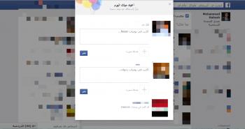 فيس بوك تختبر تصميم جديد لمعايدة الأصدقاء