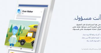 فيس بوك تطلق صفحة تشرح أساسيات الخصوصية والتعامل ببياناتك