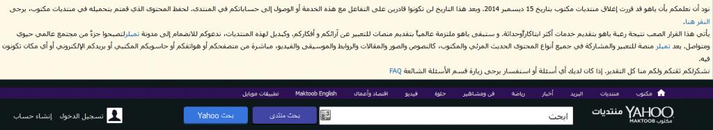 Yahoo مكتوب تغلق منتديات مكتوب