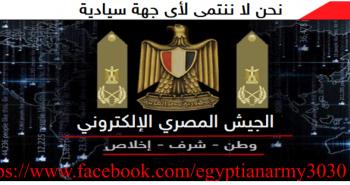 """الجيش المصري الإلكتروني .. مجموعة قرصنة تستهدف """"تنظيم الدولة"""""""