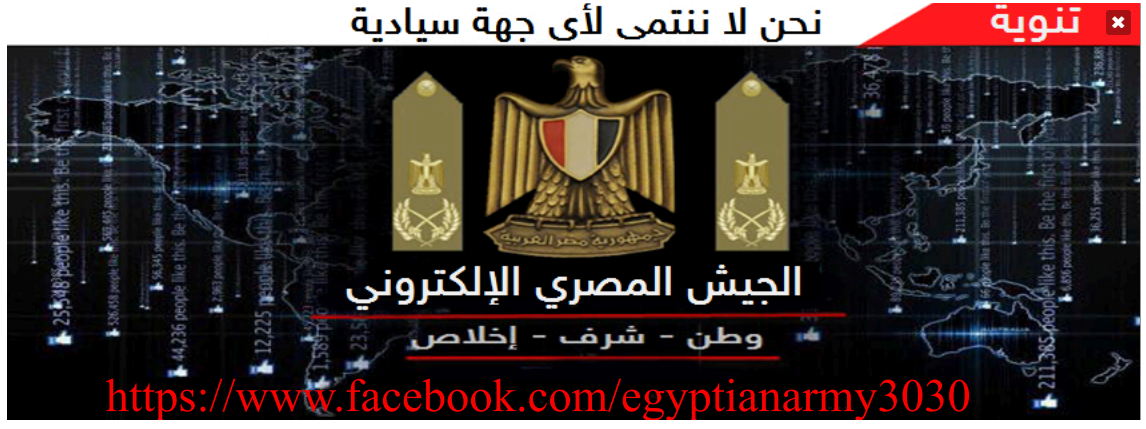 egyptian-electronic-army-screenshot