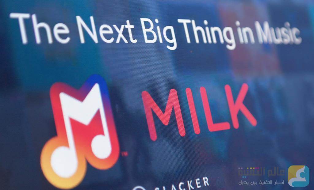 سامسونج ستُغلق خدمتها Milk Music نهائيًا بعد شهر من الآن