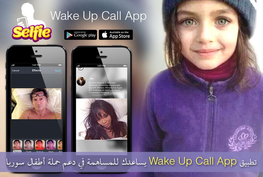 wake-up-call