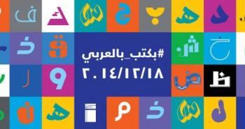 بكتب بالعربي .. أكثر من مجرد هاشتاق