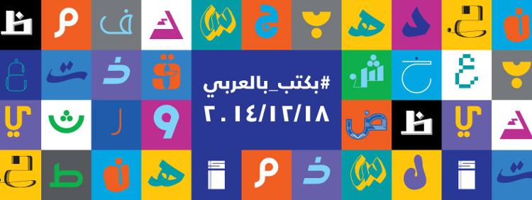 بكتب بالعربي