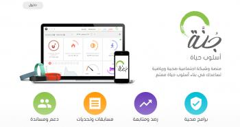 جُنَّة: منصةٌ عربيَة لحياة صحيّة مثالية