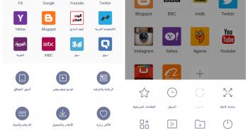متصفح الانترنت UC Browser يتوفر باللغة العربية على الأندرويد