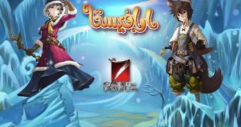 انطلاق المرحلة التجريبية المغلقة للعبة الأنمي العربية ارافيستا (150 مفتاح تسجيل مجاني)