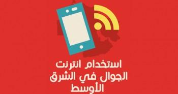 إنفوجرافيك: استخدام إنترنت الجوال في الشرق الأوسط