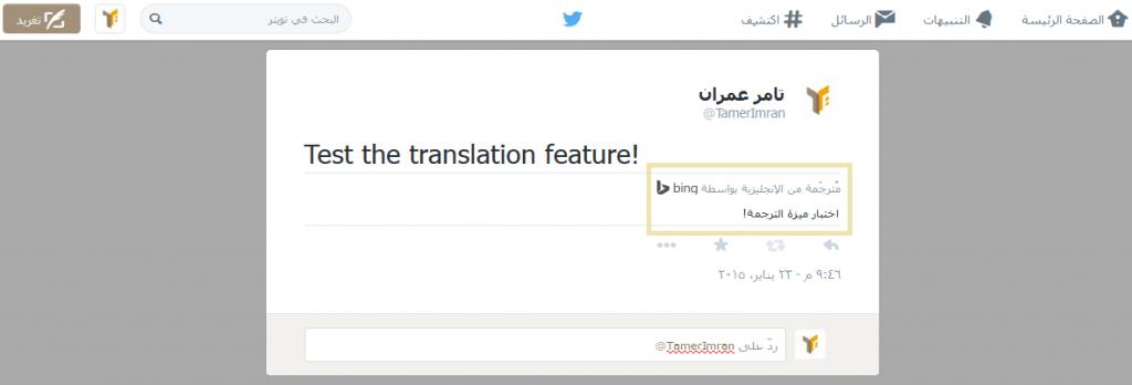 ترجمة تويتر
