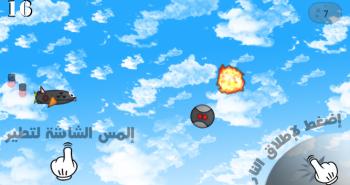 Amazing Jet لعبة طائرات عربية لأجهزة الأندرويد