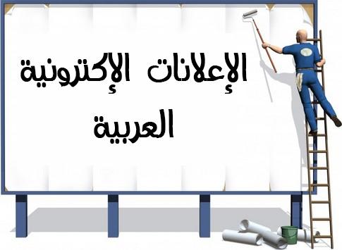 الإعلانات الإلكترونية العربية