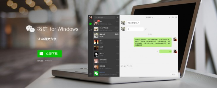 wechat_windows-730x297