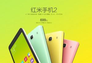 شيومي الصينية ستصنع هواتفها في البرازيل