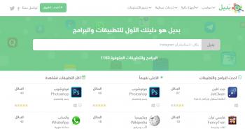 بديل .. موقع عربي لإستكشاف بدائل التطبيقات
