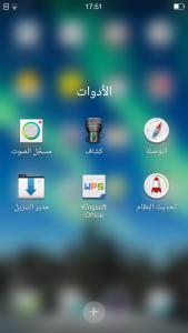 Screenshot_2015-02-14-17-51-43-29