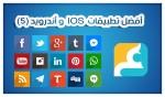 أفضل تطبيقات ios و أندرويد ( 5 )