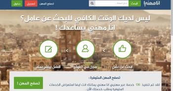 موقع انا مهني للحرفيين والمهنيين في اليمن