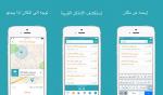 حمِّل الإصدار الثاني من يمدي 2 – iOS