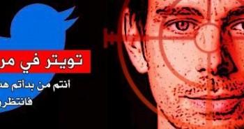 """""""داعش"""" تهدد بقتل الشريك المؤسس في تويتر وموظفيها"""