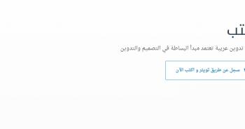 """إطلاق منصة """"أكتب"""" للتدوين مع دعم كامل للعربية"""