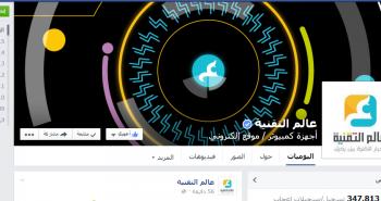 فيس بوك يحذف اعجابات الحسابات غير النشطة