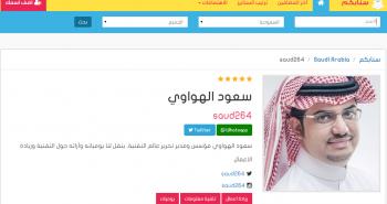 سنابكم .. دليل مستخدمي سناب شات العرب