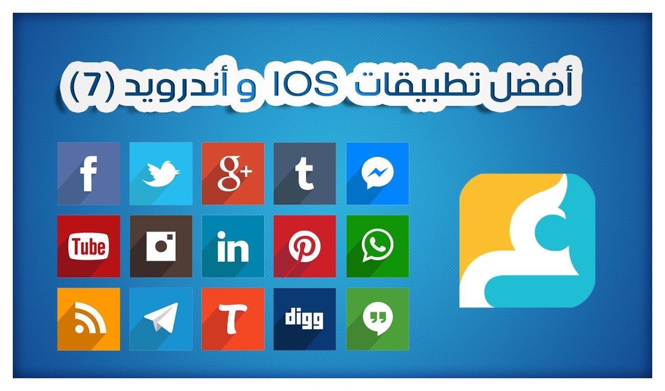 أفضل تطبيقات أندرويد و iOS