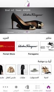 إيزي لايف تطبيق عربي موجّه للمهتمين بالماركات العالمية